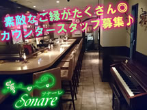 Bar Sonare(ソナーレ)