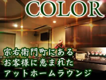 COLOR(カラー)