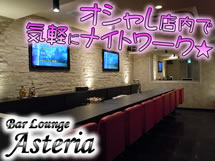 Bar Lounge Asteria(アステリア)