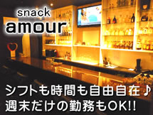 snack amour (アモール)