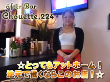 after Bar Chouette,224(シュエット224)