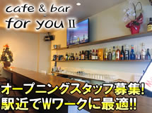 cafe & bar for you Ⅱ(フォーユーツー)