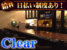 Clear (クリア)