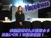 Pub Lounge Happiness(ハピネス)