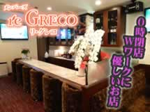 re GRECO(リ グレコ)