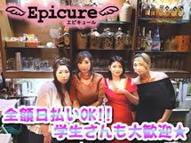 Epicure(エピキュール)