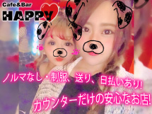 Cafe&Bar Happy(ハッピー)