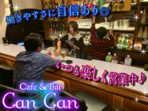 Cafe & Bar Can Can(キャンキャン)