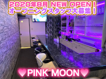 Pink moon(ピンク ムーン)