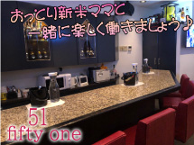51 -fifty one-(フィフティ ワン)