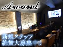 Around(アラウンド)