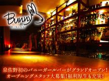 Bunny DINING(バニー ダイニング)