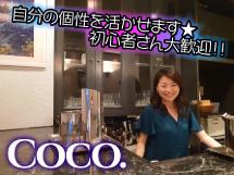 Coco.(ココ)
