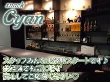 スナック Cyan(シアン)