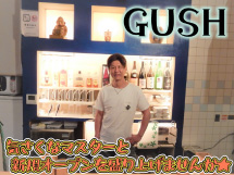 Bar GUSH(アッシュ)