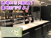 member's 正木(まさき)