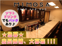 cafe & bar mimosa(カフェアンドバー ミモザ)
