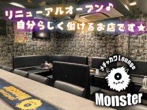 メチャカワLounge Monster(モンスター)