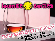 lounge smiley(スマイリー)