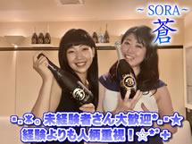 蒼 -SORA-