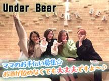 Under Bear(アンダー ベアー)